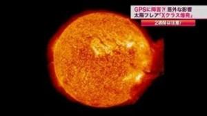 太陽フレアFNN